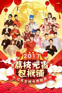 2017江苏元宵晚会