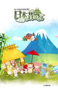 故乡重现 日本的古老传说2017