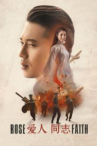 爱人同志(2017)
