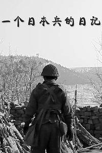 一个日本兵的日记海报