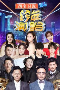 湖南卫视2018跨年演唱会