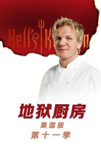 地狱厨房 美国版 第十一季