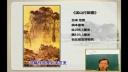 高一美术微课视频《北宋和南宋山水画的区别》