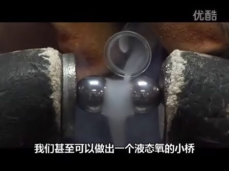 [中文字幕]神奇实验:液氮和液氧在强磁场下会发生什么