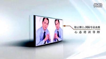 心態培訓專家--徐云博士