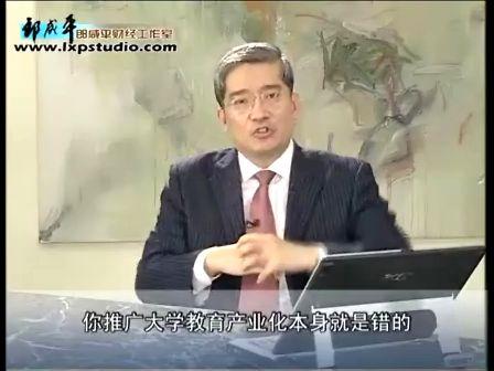 郎咸平 說  談中國教育改革
