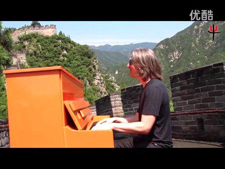 """德国音乐家""""橘色钢琴之行""""中国长城站"""