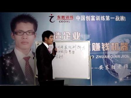安東勝打造企業網絡賺錢機器2