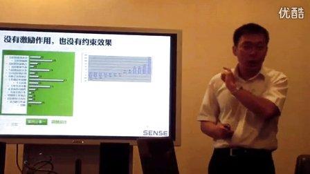 馮濤老師《薪酬設計培訓》