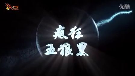 【瘋狂七黃五狼黑】 第一期  一群蛇精病(猜想版)