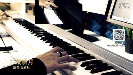 【小贝演奏】二泉映月(二胡+钢琴)