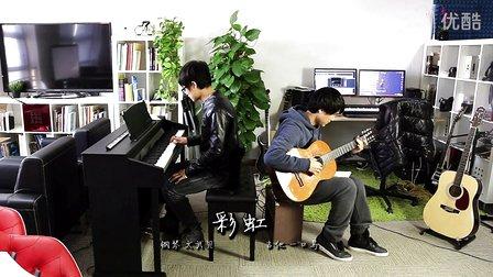 彩虹 钢琴&吉他